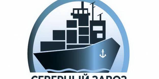 Генеральный директор ОАО «ЛОРП» Сергей Ларионов  принял участие в первой конференции  «Северный завоз – новые пути и возможности».