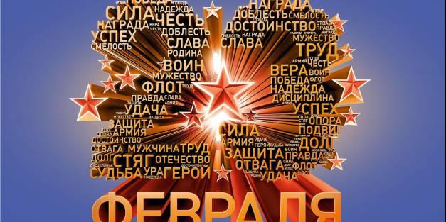 Уважаемые речники! Дорогие защитники Отечества !