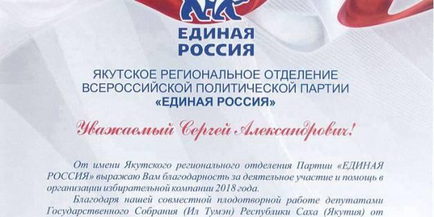 Благодарность от партии «Единая Россия»