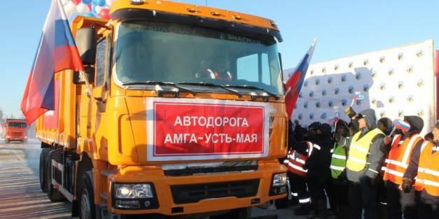 Введен в эксплуатацию участок автодороги «Амга - Усть-Мая»