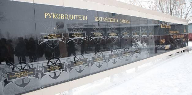 В Жатае торжественно открыли  «Книгу руководителей Жатайского завода»
