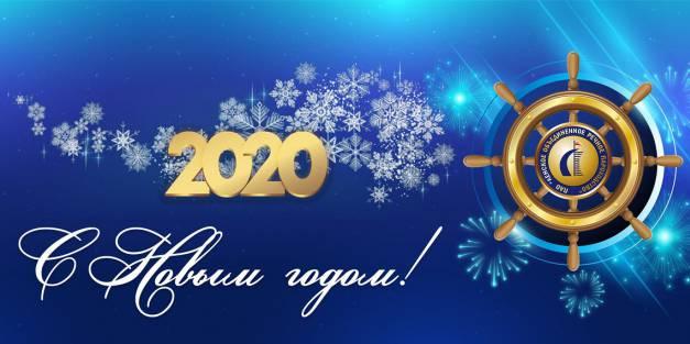 """Поздравление генерального директора ПАО """"ЛОРП"""" С.А.Ларионова с Новым 2020 годом."""