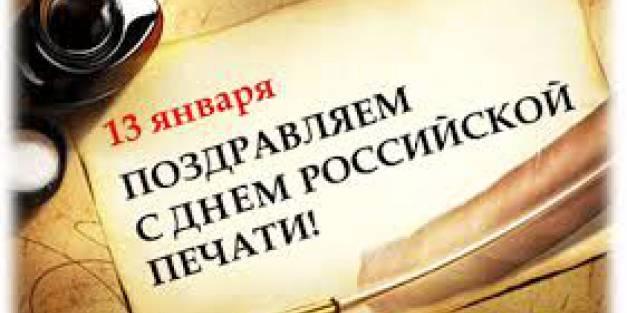 Речники ПАО «ЛОРП» поздравили СМИ Якутии